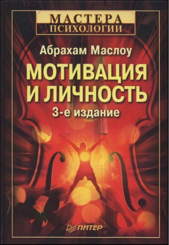 Абрахам Маслоу — Мотивация и личность