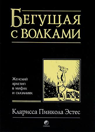 Кларисса Пинкола Эстес — Бегущая с волками. Женский архетип в мифах и сказаниях