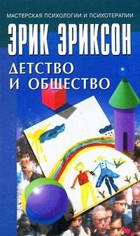 Эрик Эриксон — Детство и общество