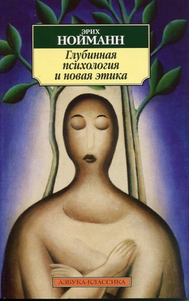 Эрих Нойманн – Глубинная психология и новая этика