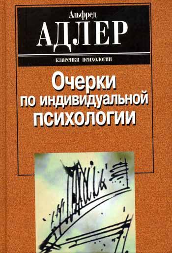 Альфред Адлер — Очерки по индивидуальной психологии