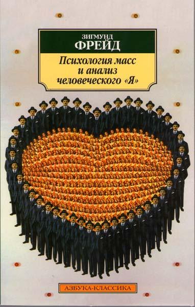 Зигмунд Фрейд – Психология масс и анализ человеческого