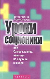 Елена Удалова, Любовь Бескова — Уроки соционики, или Самое главное, чему нас не учили в школе