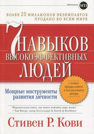 Стивен Кови — 7 навыков высокоэффективных людей. Мощные инструменты развития личности
