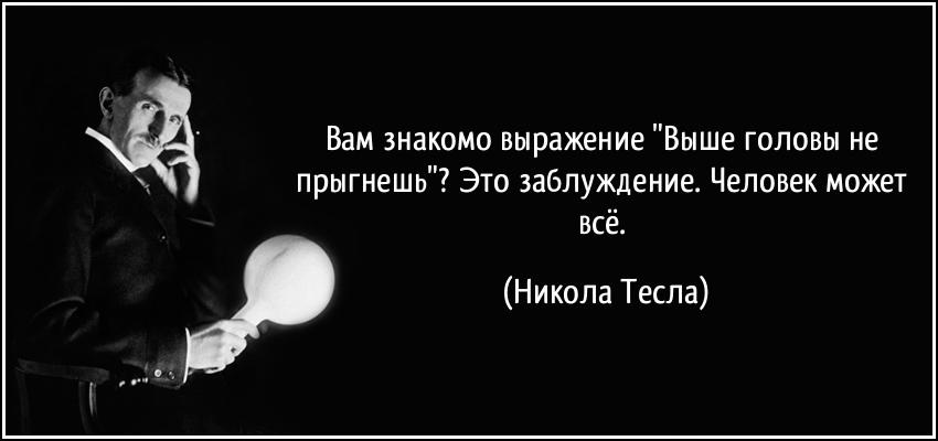 Вечные Истины - Страница 2 1413704834_vamznakomovyrazhenie