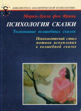 Мария-Луиза фон Франц — Психология сказки. Толкование волшебных сказок