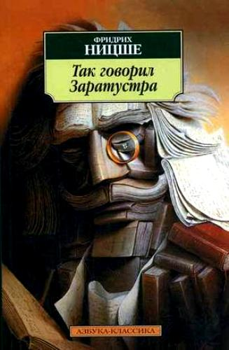 Фридрих Ницше — Так говорил Заратустра