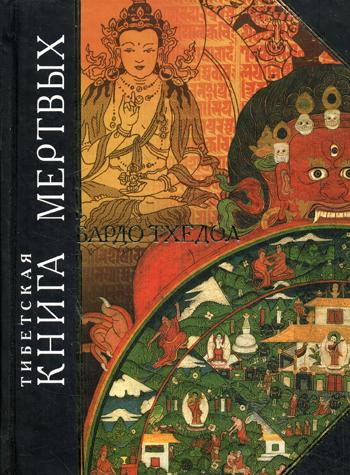 Карл Густав Юнг — Тибетская книга мертвых. Психологический комментарий