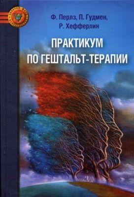 Фредерик Перлз, Пауль Гудмен, Ральф Хефферлин — Практикум по гештальт-терапии