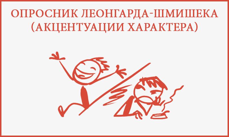 Опросник Леонгарда-Шмишека (акцентуации характера)