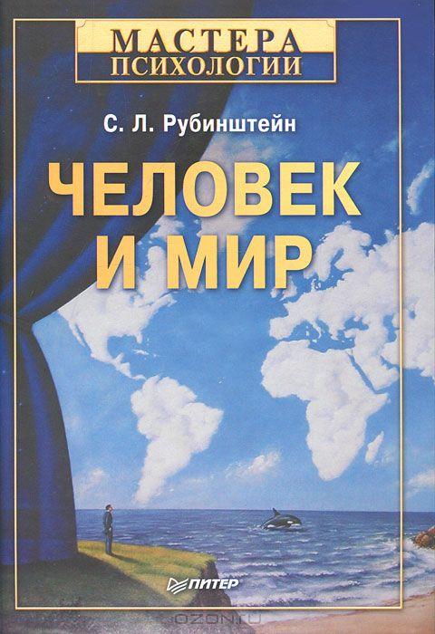 Рубинштейн С. Л. — Человек и мир
