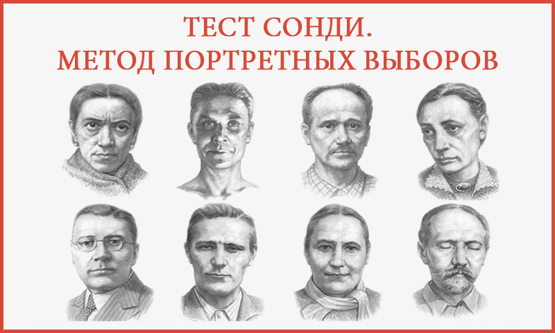 Тест Сонди. Метод портретных выборов
