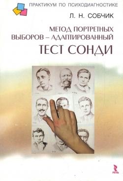 Собчик Л. Н. — Метод портретных выборов