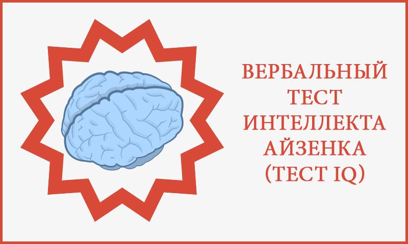 Вербальный тест интеллекта Айзенка (Тест IQ)