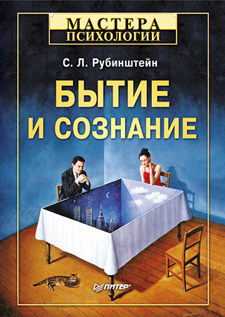 Рубинштейн С. Л. — Бытие и сознание
