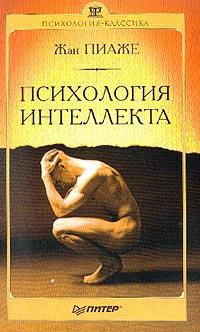Жан Пиаже — Психология интеллекта