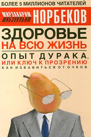 Норбеков М. С. — Опыт дурака, или ключ к прозрению