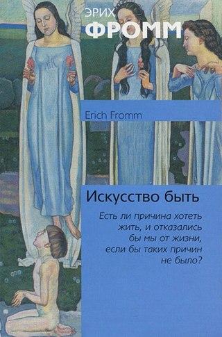 Эрих Фромм — Искусство быть