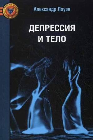 Александр Лоуэн — Депрессия и тело