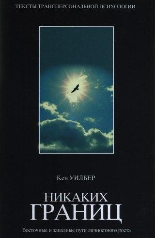Кен Уилбер — Никаких границ. Восточные и западные пути личностного роста