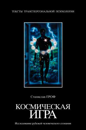 Станислав Гроф — Космическая игра. Исследование рубежей человеческого сознания