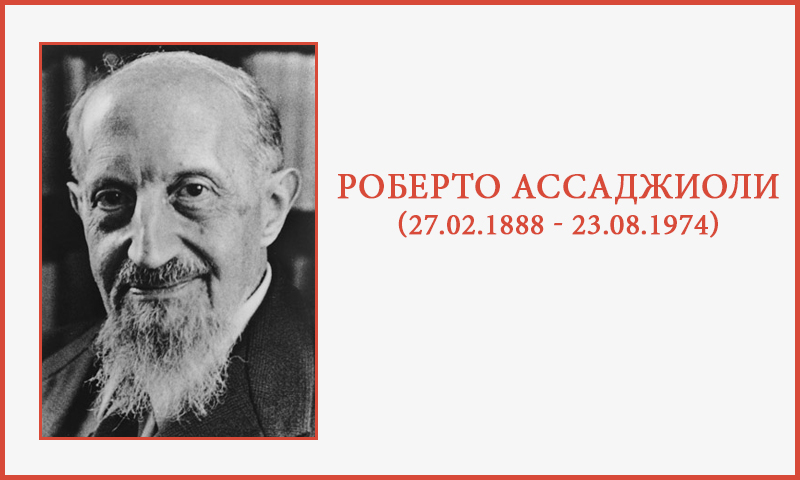Психосинтез Роберто Ассаджиоли