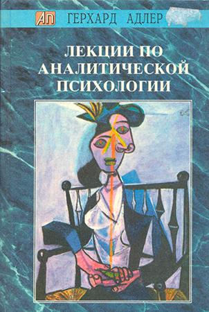 Герхард Адлер — Лекции по аналитической психологии