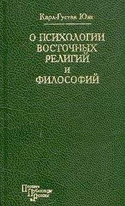 Карл Густав Юнг — О психологии восточных религий и философий