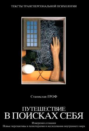 Станислав Гроф — Путешествие в поисках себя