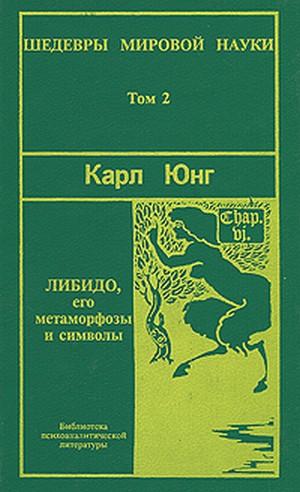 Карл Густав Юнг — Либидо, его метаморфозы и символы