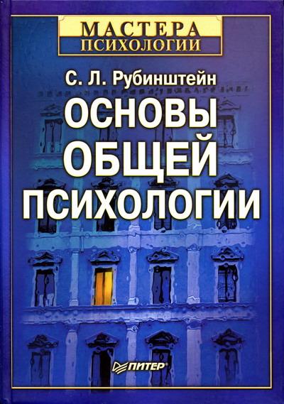 Рубинштейн С. Л. — Основы общей психологии