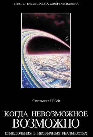 Станислав Гроф — Когда невозможное возможно: Приключения в необычных реальностях