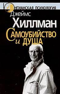 Джеймс Хиллман — Самоубийство и душа
