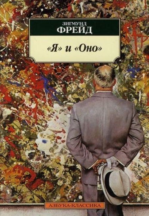 Зигмунд Фрейд — Я и Оно