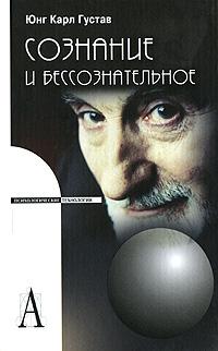 Карл Густав Юнг — Сознание и бессознательное