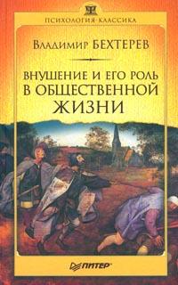 Бехтерев В. М. — Внушение и его роль в общественной жизни