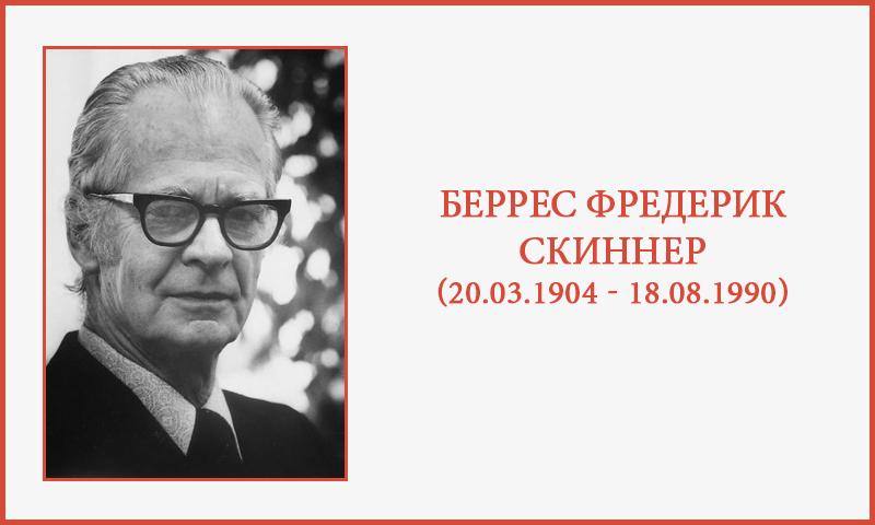 Научающе-бихевиоральное направление в теории личности Б.Ф. Скиннера