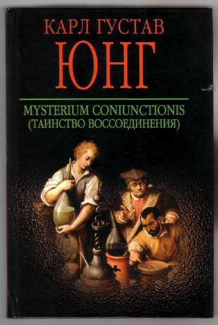 Карл Густав Юнг – Mysterium Coniunctionis (Таинство воссоединения)