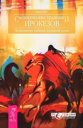 Роберт Мосс — Сновидческие традиции ирокезов. Понимание тайных желаний души