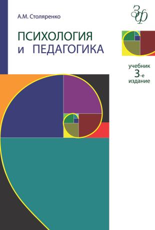 Столяренко A. M. — Психология и педагогика