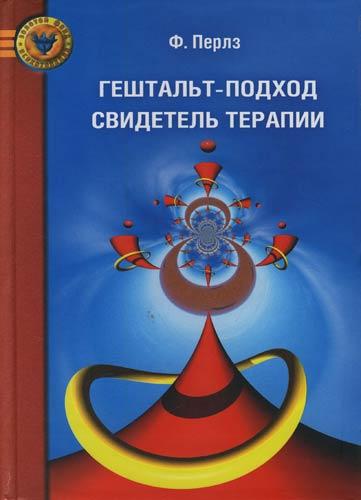 Фредерик Перлз — Гештальт-подход. Свидетель терапии