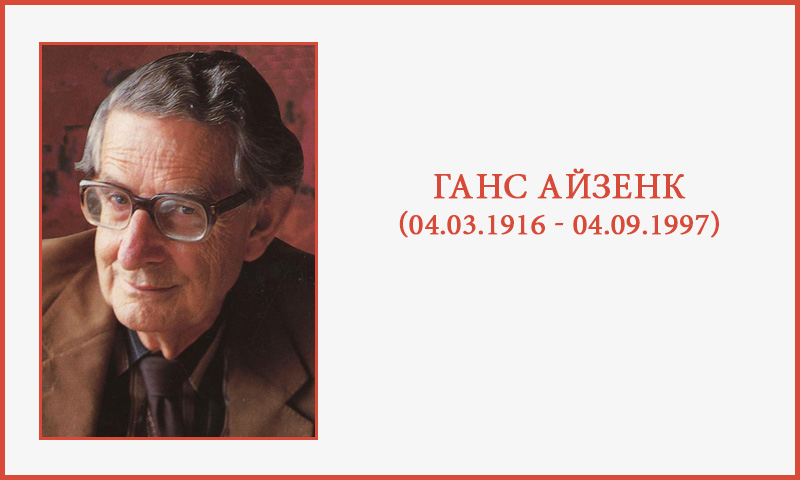 Ганс Айзенк: теория типов личности