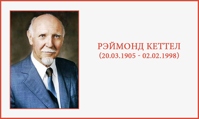 Рэймонд Кеттел: структурная теория черт личности