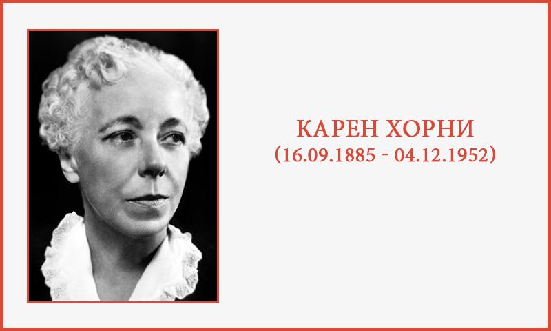 Карен Хорни: социокультурная теория личности