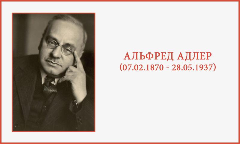 Индивидуальная психология Альфреда Адлера