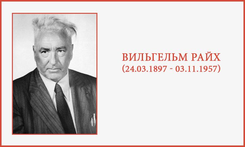 Вильгельм Райх. Оргонная психотерапия