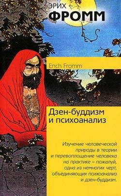 Эрих Фромм — Дзен-буддизм и психоанализ