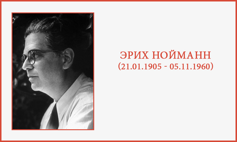 Эрих Нойманн - одним из самых одаренных учеников К. Г. Юнга