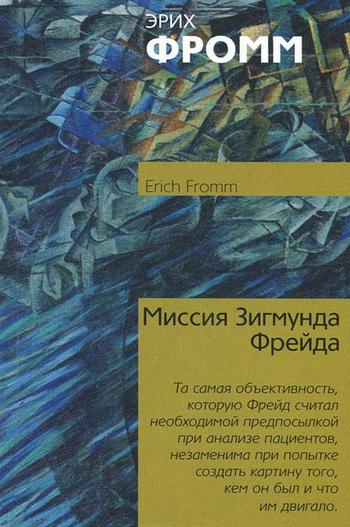 Эрих Фромм — Миссия Зигмунда Фрейда