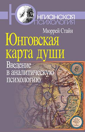 Мюррей Стайн — Юнговская карта души. Введение в аналитическую психологию